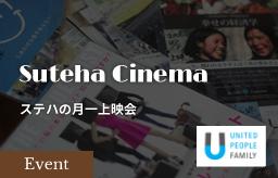 Suteha Cinema